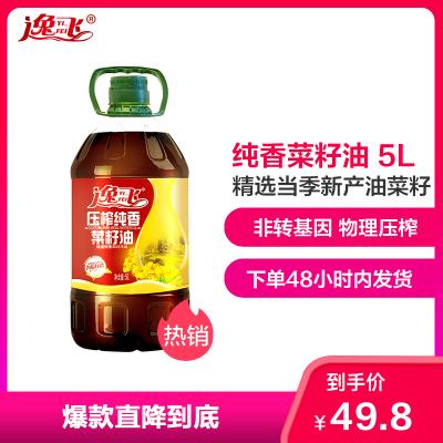 【单品直降】逸飞 压榨纯香菜籽油5L 约10斤非转基因食用油