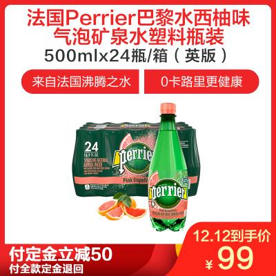 【西柚味】巴黎水(Perrier)天然气泡矿泉水(西柚味)塑料瓶装 500ml*24瓶/箱 进口饮用水 矿物质水法国进口