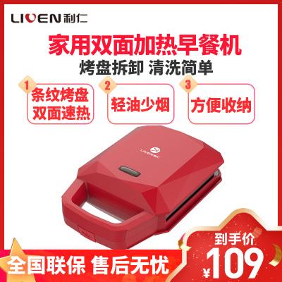 利仁(Liven)三明治機(蛋糕機)ZCJ-SM130家用早餐機雙面加熱三明治爐 電餅檔烤面包機 全自動輕食機