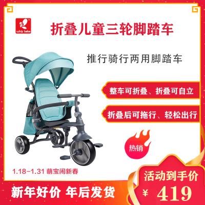 荟智(Huizhi)可折叠多功能儿童三轮车9个月-3岁粉/绿/蓝婴儿手推车碳素结构钢宝宝脚踏车HSR199