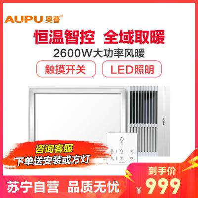 奧普大功率智能浴霸QDP6626B 超薄速暖普通集成吊頂式風暖型暖霸 換氣排氣LED照明多功能一體 浴室衛生間洗澡間