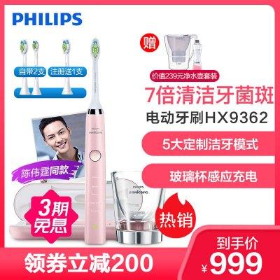飛利浦(Philips)鉆石亮白型電動牙刷HX9362氣質粉鉆 成人充電式31000轉/分聲波震動式牙刷 5大潔牙模式