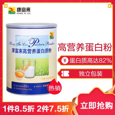 康富来高营养蛋白质粉360克罐装(20g*18袋) 含钙量高 早餐营养食品 健康补充剂