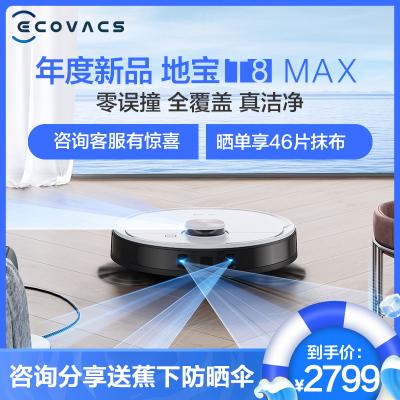 科沃斯(Ecovacs)掃地機器人地寶T8Max 家用吸塵器 全自動智能 規劃清掃 激光導航 掃拖一體 APP智控