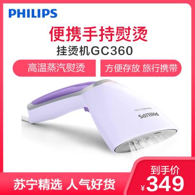 飛利浦(Philips)便攜式掛燙機GC360/38蒸汽電熨斗1200w高溫蒸汽0.07L手持家用迷你掛式熨燙刷