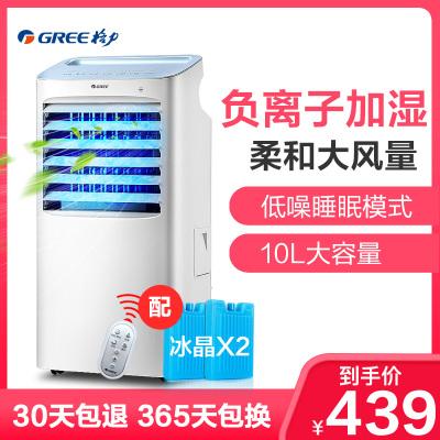 格力(GREE)冷風扇KS-10X63D雙冰晶降溫 10L大水箱 15小時定時預約 負離子調節 遙控版空調扇