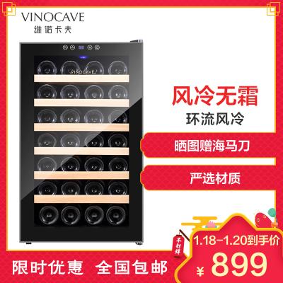 Vinocave/维诺卡夫 SC-28AJPM 电子恒温28支装侧开门红酒柜 冰吧 冷藏柜 茶叶柜 冷藏柜 展示柜