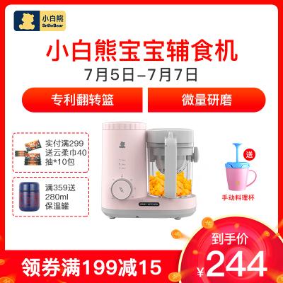 小白熊嬰兒輔食機寶寶輔食料理機多功能蒸煮一體榨汁機全家可用蜜桃粉HL-6008