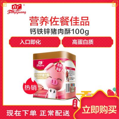 方广 宝宝零食 钙铁锌猪肉酥 100g/罐装(10小袋分装)