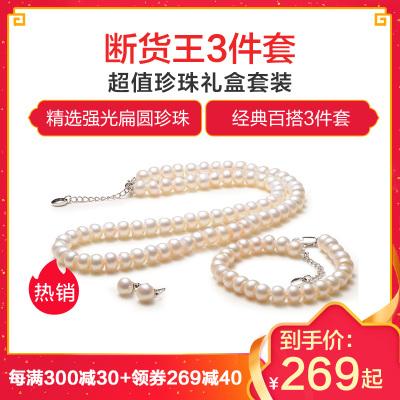 【京润珍珠】想念 7-8mm/8-9mm扁圆白色淡水珍珠项链手链耳钉三件套礼物 珠宝宠自己送妈妈