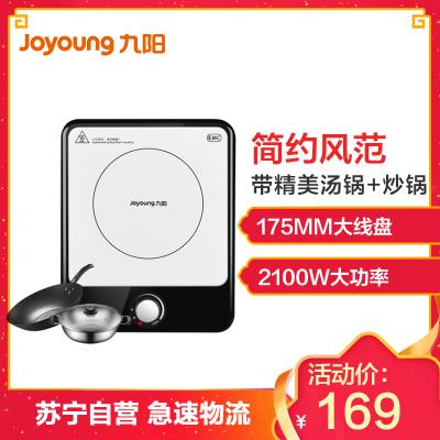 九阳(Joyoung)电磁炉C21-SX825(含汤锅+炒锅) 简约风范 8档大功率 EMC认证 微晶面板 旋钮式电磁炉