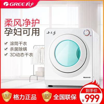 格力(GREE)干衣机 GSP20小太阳 干衣机家用 衣服烘干机 滚筒烘衣机 静音省电 宝宝专用干衣机 白色