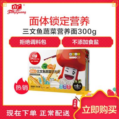 方广 宝宝辅食 婴幼儿营养面条 钙铁锌多维 三文鱼蔬菜营养面条 300g/盒装 (6个月以上婴幼儿适用)