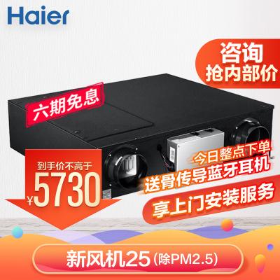 海爾(Haier)家用中央空調全熱除霾新風機系統除PM2.5全熱交換回收空氣凈化HQR-25BXF