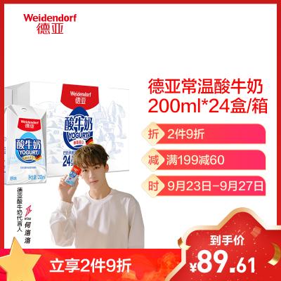 德國原裝進口酸奶 德亞(Weidendorf)常溫原味酸牛奶200ml*24盒 整箱裝