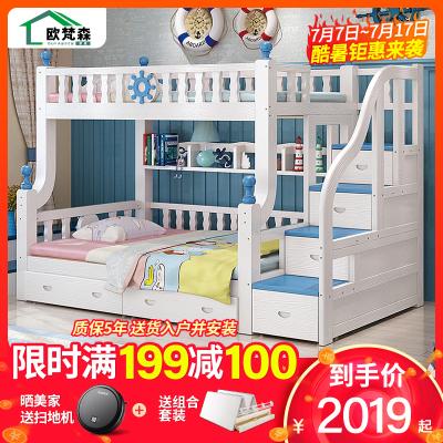 歐梵森 床 簡約現代全實木床地中海上下床子母床多功能雙層床兒童床高低床松木床木質上下鋪男孩女孩雙層OS1132
