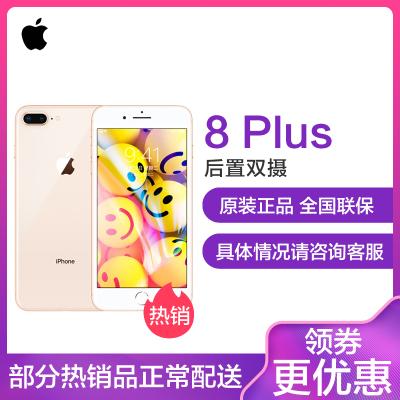 【全新正品行货】苹果(Apple) iPhone 8 Plus 128GB 金色 移动联通电信全网通4G手机 iphone8plus