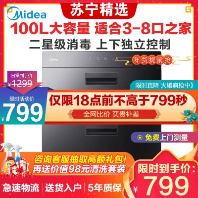 美的(Midea)二星级嵌入式消毒柜MXV-ZLP90Q15S 大容量100L家用高温消毒柜 高颜值消毒柜