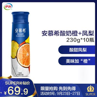 伊利 安慕希希臘風味酸牛奶 果肉型橙+鳳梨味 230g*10盒(禮盒裝) 營養成人學生早餐奶