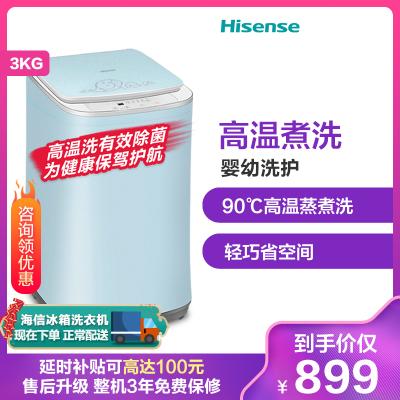 海信(Hisense)XQB30-M108LH (BL)3公斤全自动婴儿宝宝家用母婴迷你波轮洗衣机 高温蒸煮洗