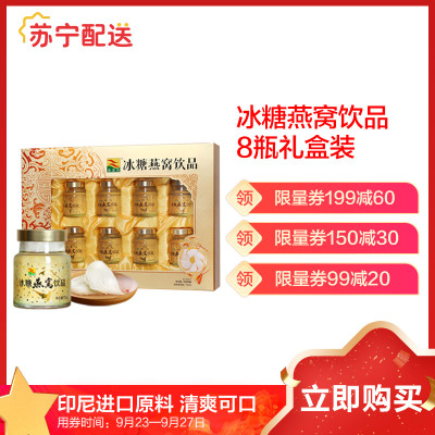 康富來冰糖即食燕窩飲品禮盒裝( 70ml*8瓶 )免燉傳統滋補 營養健康 孕婦補品女士保健