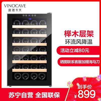 Vinocave/維諾卡夫 SC-28AJPM 電子恒溫28支裝側開門紅酒柜 冰吧 冷藏柜 茶葉柜 冷藏柜 展示柜
