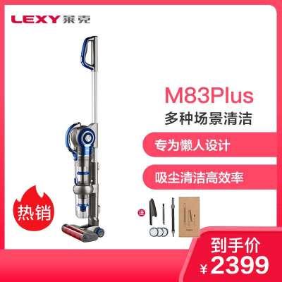 萊克(LEXY)吸塵器VC-SPD506-1手持立式大吸力超靜音魔潔M83PLUS