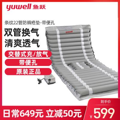 魚躍(Yuwell)防褥瘡氣床墊家用醫用老人氣墊床病人癱瘓臥床充氣護理褥瘡墊-帶坐便孔-條紋式22管 (器械)