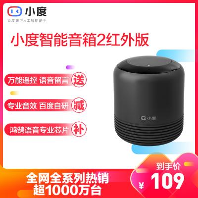 【立體音質、熱款爆賣】小度 紅外語音遙控 智能家電控制 wifi/藍牙音箱 語音交互、智能家居控制、海量有聲內容