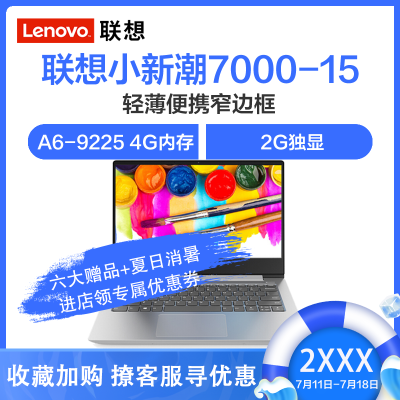 聯想(Lenovo)小新潮7000-15 15.6英寸家用學生辦公輕薄筆記本電腦(ADM 雙核 A6-9225 4G 500GB+128GB 2G獨顯 無光驅 W10)銀色 定制