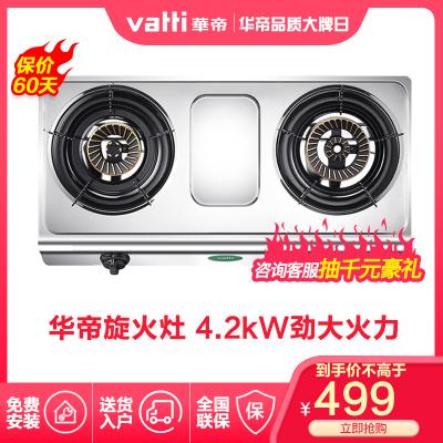 華帝(vatti)JZT-i10035A燃氣灶 4.2KW大火力猛火灶 不銹鋼家臺式雙眼灶具(天然氣)