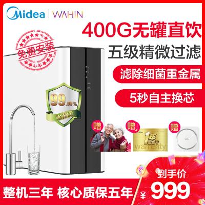 美的出品WAHIN 華凌廚下式家用直飲凈水器400G 去病菌 大流量 凈水機 返滲透純水機 WAH400-01
