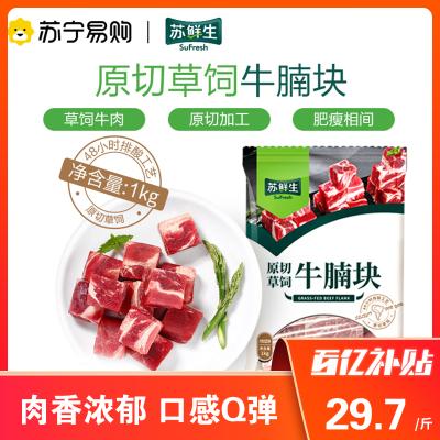 蘇鮮生原切草飼牛腩塊1kg 進口牛肉 生鮮