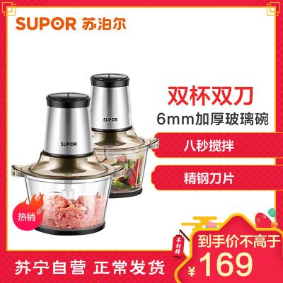 苏泊尔(SUPOR)绞肉机JR05D 双杯双刀 2L+1.2L电动小型多功能搅肉料理机搅拌机 8秒搅拌