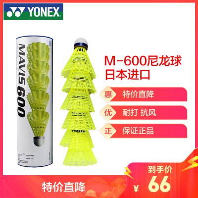 尤尼克斯YONEX羽毛球尼龍羽毛球M-600黃色耐打訓練習YY塑料膠球6只裝