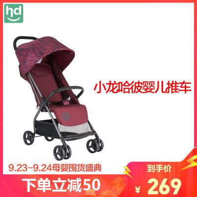 小龍哈彼(Happy dino) 嬰兒推車輕便可折疊寶寶兒童手推傘車 LD310