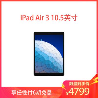 2019款 Apple iPad Air 3 平板電腦 10.5英寸(256GB WLAN版 MUUQ2CH/A 深空灰色)