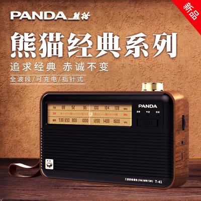 熊貓經典收音機系列T-41復古半導體多波段收音機充電老式廣播老年人調頻fm調幅短波收音機指針便攜臺式立體聲收音機