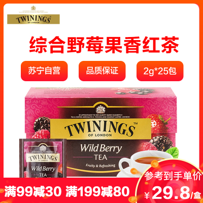 英國川寧(TWININGS) 波 蘭進口茶葉袋泡茶包綜合野莓果香紅茶 25包*2g