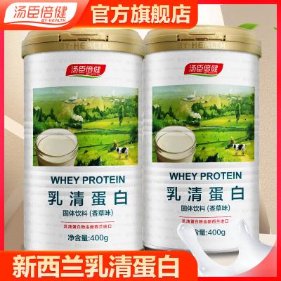 湯臣倍健(BY-HEALTH)乳清蛋白粉固體飲料400g 乳清蛋白粉劑營養健身香草味2罐