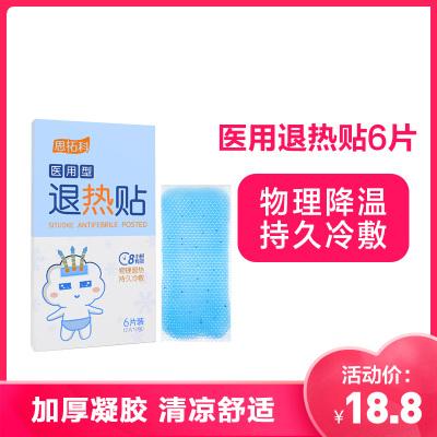 思拓科 嬰兒退熱貼6片裝 兒童寶寶降溫貼物理降溫散熱退燒成人可用冰涼貼
