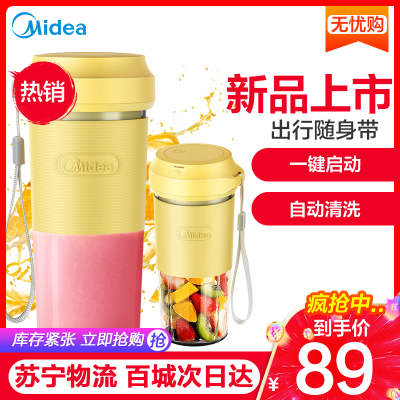 美的(Midea隨行杯-LZ15Easy110便攜榨汁機按鍵式多功能迷你小型果汁機家用炸汁機可充電榨汁杯料理機