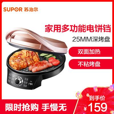 蘇泊爾(SUPOR)家用多功能電餅鐺 煎烤烙餅機 一機多用 加大加深烤盤 雙面加熱 金色 JD31A847A