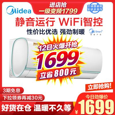 美的(Midea)1.5匹智能挂壁式家用冷暖空调 3级能效挂机静音节能 1.5P智弧挂壁式KFR-35GW/WDBD3@