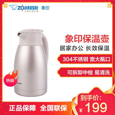 日本象印(ZO JIRUSHI)保温瓶HA15C 304不锈钢家用咖啡壶暖水瓶热水瓶 香槟色-PF