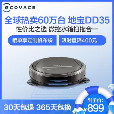 科沃斯(ECOVACS)地寶DD35掃地機器人吸塵器智能家用全自動掃拖一體機器人APP操控拖掃吸式碰撞保護均勻濕拖