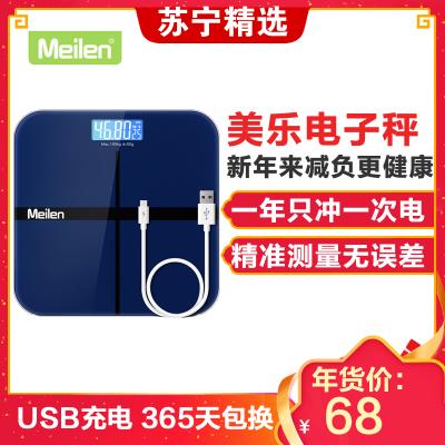 美乐Meilen健康秤带夜光称重 USB充电 精准电子称家用 体重秤自动开关机 成人体重秤仪 减肥秤宝石蓝