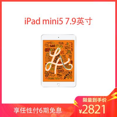 2019款 Apple iPad mini5 7.9英寸 平板電腦(64GB WLAN版 MUQX2CH/A 銀色)