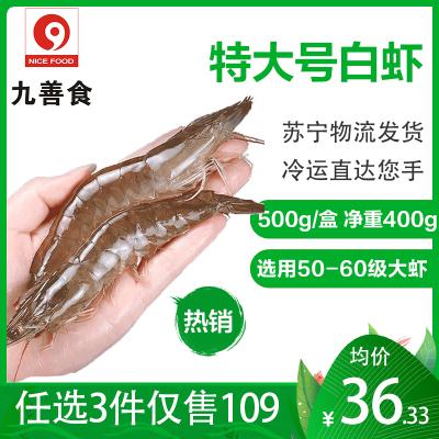 【搶!29元】厄瓜多爾特大白蝦 每盒裝18-25只500g(凈重400g)南美大蝦 海產冷凍蝦 九善食
