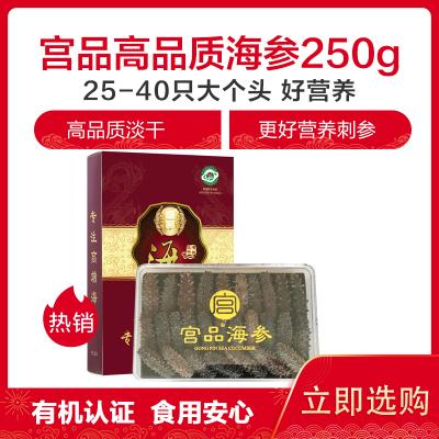 宫品海参 野生高品质淡干刺参25-40只250g家庭盒装 生鲜 海鲜水产